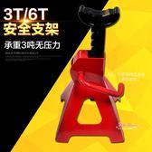 千斤頂 3噸加厚汽修安全支架保安支架千斤頂 支架汽車維修專用工具馬凳T