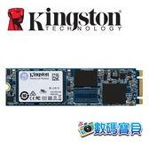 【免運費】 KingSton 金士頓 UV500 480GB SSD M.2 2280 固態硬碟(520MB/s,公司貨五年保固,SUV500M8/480G) 480g