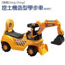 【親親 Ching Ching】童車系列-挖土機造型學步車 WJ007