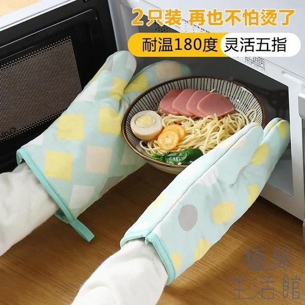 隔熱手套防燙耐高溫微波爐烘焙烤箱專用端鍋加厚防熱【極簡生活】