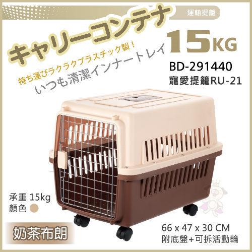 *WANG*【免運】寵愛物語《寵愛運輸籠RU23》航空/ 寵物外出籠/ 耐重40kg