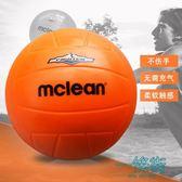 【618好康又一發】排球免充氣軟排柔軟海綿不傷手軟排球