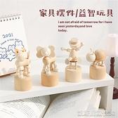 木質小動物迷你桌面擺件創意可愛學生兒童益智玩具北歐風臥室裝飾【快速出貨】