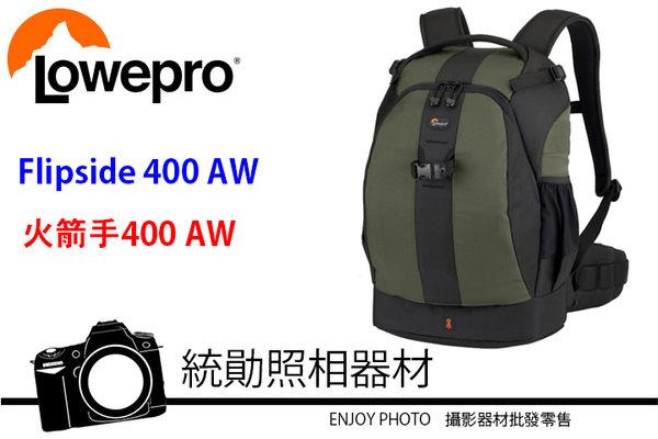 《 統勛照相 》Lowepro Flipside 400 AW 羅普 火箭手 立福 公司貨 300mm 推薦背包 贈拭鏡筆 松綠色