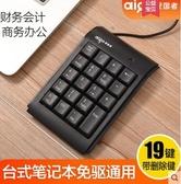 數字鍵盤【愛國者】筆記本電腦數字鍵盤 外接迷你小鍵盤 超薄免切換USB財務鍵盤 玩趣3C