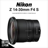 Nikon Z 14-30mm F4 S 鏡頭 Z7 Z6 廣角鏡 防塵防滴 公司貨【24期】薪創數位