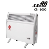 NORTHERN CN-1000 北方第二代對流式電暖器 房間浴室兩用 CN1000