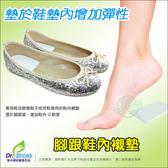 (1雙入) 腳跟乳膠墊後跟墊 鞋匠修鞋專用鞋內墊 增加鞋底彈性及Q軟度╭*鞋博士嚴選鞋材