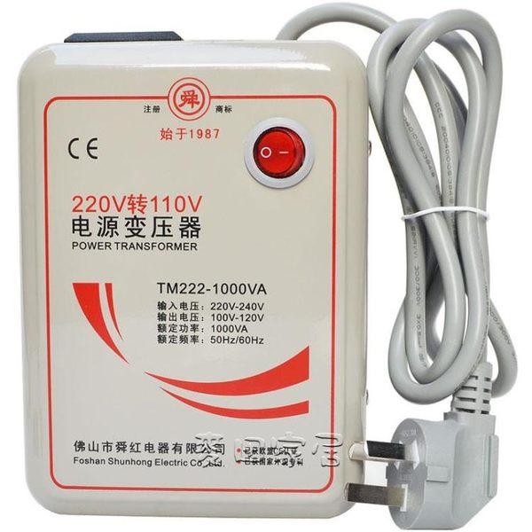 變壓器 1000W變壓器220V轉110V 110V轉220V 100V/120V電源電壓轉換器 新鋪開張八折特惠