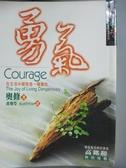 【書寶二手書T8/宗教_OOI】勇氣-在生活中冒險是一種喜悅_奧修 , 黃瓊瑩