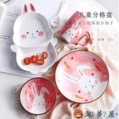兒童餐盤家用吃飯碗動物分格盤陶瓷寶寶早餐具套裝【淘夢屋】