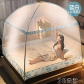 蒙古包1.5m床 1.8m家用2米蚊帳防摔三開門支架1.2紋賬床上防蚊罩 3c公社 YYP