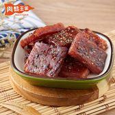肉鬆王國 -城堡造型袋-厚切黑胡椒肉乾 150G