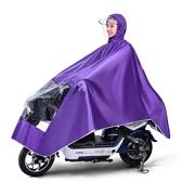 電動摩托車雨衣單人男女成人騎行電瓶自行車單雙帽檐騎車雨披 雙十二特惠