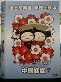 挖寶二手片-X22-253-正版DVD*動畫【中國娃娃(7)】-國語發音