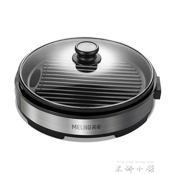 烤肉機家用電燒烤爐無煙不粘烤肉盤電烤盤韓式圓形牛排烤肉鍋 米娜小鋪