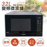 超下殺【國際牌Panasonic】32L微電腦變頻微波爐 NN-ST65J