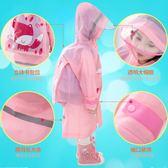 雨衣兒童男童女幼園寶寶小孩兒童雨衣大帽檐學生帶書包位雨披 居享優品