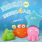 立體動物洗澡玩具 戲水 玩水 寶寶洗澡用品 立體動物四入組 早教 玩具【KA0136】
