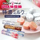 日本 UHA味覺糖 特濃條糖 37g 特濃牛奶條糖 特濃咖啡 特濃草莓條糖 牛奶糖 咖啡糖 草莓牛奶糖 糖果
