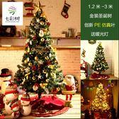 (交換禮物)聖誕樹 聖誕樹1.5米套餐1.2/1.8/2.4/3米加密套裝商場發光樹聖誕節裝飾品