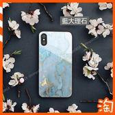 時尚個性大理石玻璃殼 IPhone8 IPhone7 Plus保護殼 蘋果I7 I8全包邊保護套潮流新款超高顏值男女款