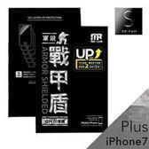 Mr.com戰甲盾S級防爆3D滿版玻璃保護貼 (iPhone 7 Plus)