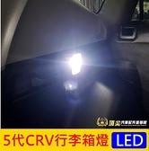 HONDA本田【5代CRV行李廂燈-2顆】2017-2021年CRV5代 5.5代專用 後廂LED燈 尾箱燈泡
