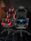電腦椅家用辦公椅可躺升降游戲競技椅午休座椅子轉椅電競椅 JD  美物