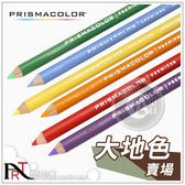 『ART小舖』美國 PRISMACOLOR 霹靂馬 油性色鉛筆 大地色系 單支自選