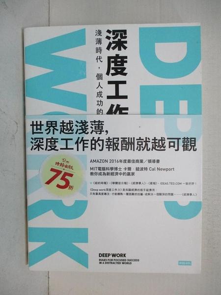 【書寶二手書T1/財經企管_A31】Deep Work深度工作力-淺薄時代,個人成功的關鍵能力_卡爾‧紐波特