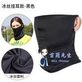 運動頭巾 夏季冰絲頭巾夏季防曬垂釣面罩巾圍脖套魔術頭巾男女透氣騎行裝備 5色