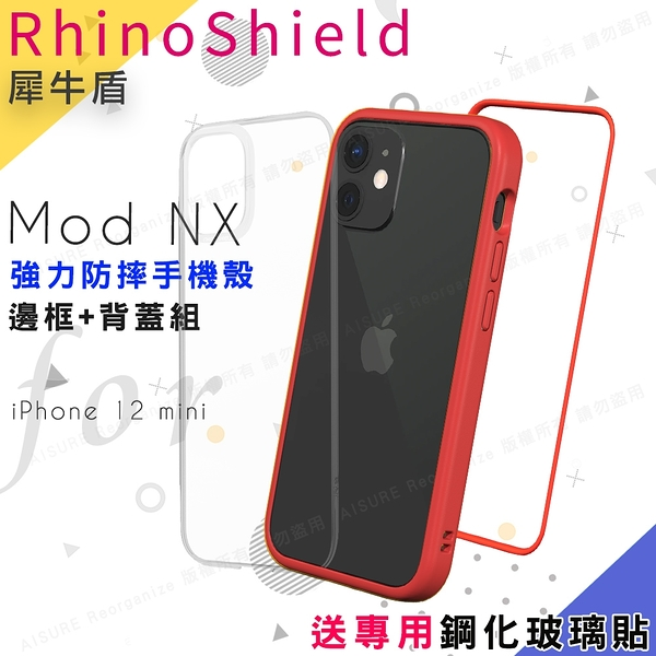 RhinoShield 犀牛盾 Mod NX 強力防摔邊框+背蓋手機殼 for iPhone 12 mini -紅色 送專用鋼化玻璃貼