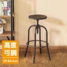 FDW【WZY26】現貨免運*美式復古鐵製工業風旋轉椅LOFT風/高腳椅/吧台椅/吧檯椅工作椅/餐椅
