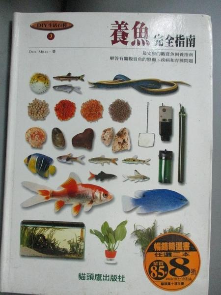 【書寶二手書T9/寵物_G6A】養魚完全指南_錢小玲, DICK MI