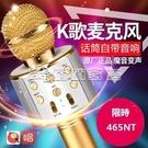 (快出)麥克風 麥霸全民k歌神器手機全能無線藍芽金話筒帶音響一體麥克風家通用