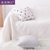 北歐簡約沙發布單全蓋純色沙發巾小清新罩布沙發套蓋布沙發墊 交換禮物