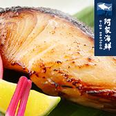 【阿家海鮮】日本比目魚西京燒 (150g±5%/包)