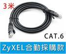 新竹【超人3C】CAT.6 網路線 3米 3M 穩定度佳 3公尺 ADSL 光纖 CAT 6 0000828