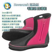 Aropec 長筒毛氈底潛水鞋 氣墊船 桃紅;溯溪鞋;防滑鞋;珊瑚礁鞋;蝴蝶魚戶外
