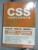 【書寶二手書T9/網路_BKG】CSS 功能索引式參考手冊_沈昶甫