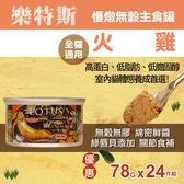【毛麻吉寵物舖】LOTUS樂特斯 慢燉無穀主食罐 火雞 全貓配方78g-24件組 貓罐 罐頭