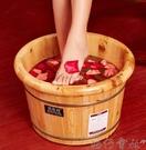 足浴桶泡腳木桶洗腳盆小木盆實木泡腳桶木質家用神器 【618特惠】