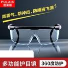 護目眼鏡防唾沫飛沫飛濺兒童防風戶外騎行防護眼鏡眼可戴男女 智慧 618狂歡