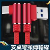 《安桌彎頭傳輸線》折不斷雙彎頭 支援快充 USB數據線 磨砂金屬質感 收納便利 安卓Micro USB專用款