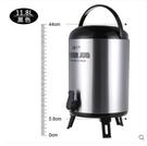 奶茶桶 不銹鋼奶茶桶保溫桶 商用豆漿桶大容量保溫保冷奶茶店幼兒園專業  黑色12L 星河光年DF