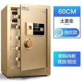 保險箱 保險柜60CM家用指紋密碼小型報警保險箱辦公全鋼入墻智能防盜保管箱