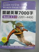【書寶二手書T1/語言學習_OBF】關鍵英單7000字Book2:2201~4400(二版)_附光碟