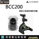 現貨送32G ! Brinno BCC200PRO BCC200 建築工程 縮時攝影機 含航太鋁合金固定架 綁帶