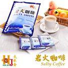 【大禾金】岩火海鹽咖啡 (17gX18包/袋)《限宅配》